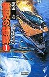 無双の艦隊〈1〉ハワイ島攻略戦 (歴史群像新書)