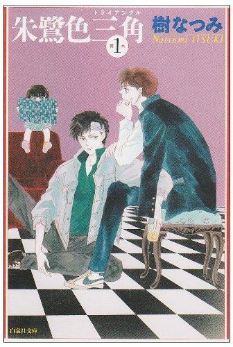 朱鷺色三角(トライアングル) (第1巻) (白泉社文庫)の詳細を見る