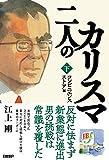 二人のカリスマ 下巻 コンビニエンスストア編
