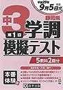 平成29年度静岡県中3学調模擬テスト第1回(実物そっくり問題・5教科テスト2回分プリント形式) (学調対策)