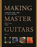 GG541 メイキングマスターギター ギターの名器とその製作法詳説 ロイ・コートナル著
