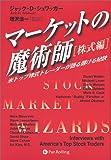 マーケットの魔術師 株式編―米トップ株式トレーダーが語る儲ける秘訣  ウィザード・ブックシリーズ