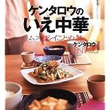 ケンタロウのいえ中華 ムズカシイことぬき! (講談社のお料理BOOK)