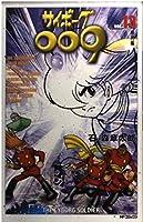 サイボーグ009 (13) (MFコミックス)