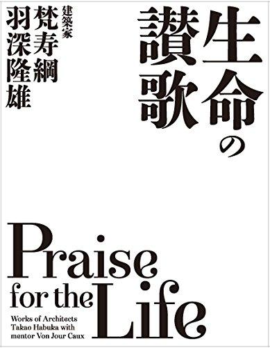 生命の讃歌 建築家 梵寿綱+羽深隆雄Praise for the Life Works of Architects Takao Habuka with mentor Von Jour Cauxの詳細を見る