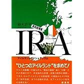 IRA(アイルランド共和国軍)―アイルランドのナショナリズム