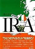 IRA(アイルランド共和国軍)—アイルランドのナショナリズム