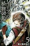 イーフィの植物図鑑 5 (ボニータコミックス)
