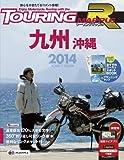 ツーリングマップルR 九州 沖縄 2014 (ツーリング 地図 | マップル)