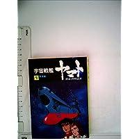 宇宙戦艦ヤマト 1 発進編 (ソノラマ文庫)
