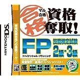 マル合格資格奪取! FP (ファイナンシャルプランニング) 技能検定試験2級・3級