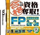 「FP(ファイナンシャル・プランニング)技能検定試験2級・3級/マル合格資格奪取!」の画像