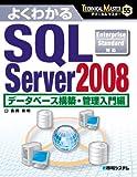 TECHNICAL MASTERよくわかるSQL Server2008データベース構築・管理入門編