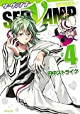 SERVAMP-サーヴァンプ- 4 (MFコミックス ジーンシリーズ)