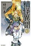 精怪異聞: 3 (REXコミックス)