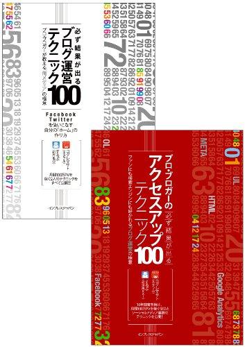 【Kindle】プロブロガー白本・赤本がそれぞれ68%オフ&74%オフで617円&514円