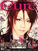 Cure (キュア) 2008年 05月号 [雑誌]()