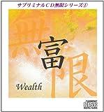 サブリミナルCD無限シリーズ1「富~wealth~」●潜在意識を書き変える7つのプロセス●