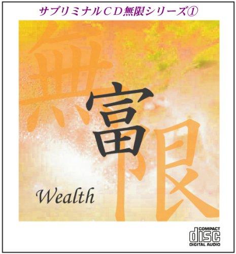 サブリミナルCD無限シリーズ1「富~wealth~」●潜在意...