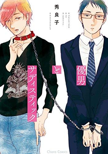 優男とサディスティック【SS付き電子限定版】 (Charaコミックス)の詳細を見る