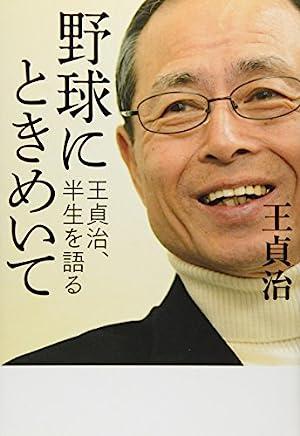 「王貞治(元プロ野球選手)」