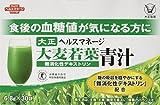 大正製薬 ヘルスマネージ 大麦若葉青汁 特定保健用食品   30袋