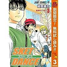 SKET DANCE モノクロ版【期間限定無料】 3 (ジャンプコミックスDIGITAL)