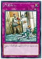 遊戯王 第10期 SR10-JP038 門前払い