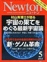 Newton (ニュートン) 2013年 05月号 [雑誌]