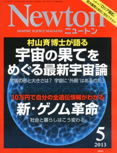Newton (ニュートン) 2013年 05月号 [雑誌]の詳細を見る