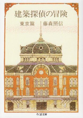 建築探偵の冒険〈東京篇〉 (ちくま文庫)の詳細を見る