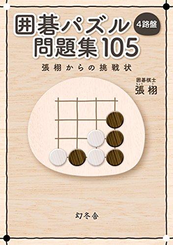 囲碁パズル 4路盤 問題集 105 張 栩からの挑戦状 (幻冬舎単行本)