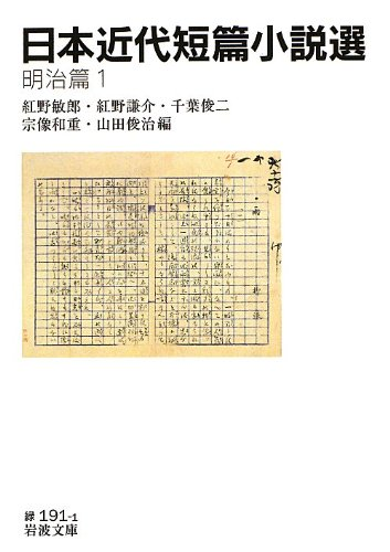 日本近代短篇小説選 明治篇1 (岩波文庫)の詳細を見る