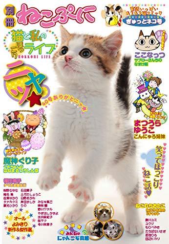 別冊ねこぷに 猫と私のほっこりライフ  ぎゅっとネコ号 (MDコミックス 899)