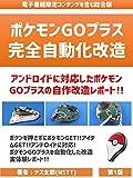 ポケモンGOプラス完全自動化改造 ()