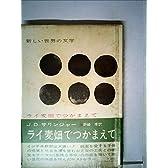 新しい世界の文学〈第20〉ライ麦畑でつかまえて (1964年)