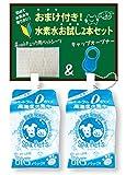 ペット用高濃度水素水 【お試し用】 スパペッツ【BIG】パック2本入り (550ml×2本)