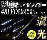 ナイトライダー 13パターン点灯 LED 60cm 48連 黒ベース ホワイト 白 流星テープ 虹色 防水 【カーパーツ】