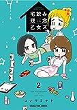 宅飲み残念乙女ズ(2) (まんがタイムコミックス)