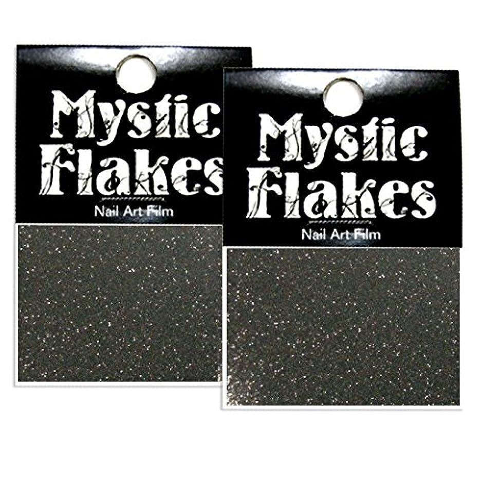 銀傀儡ビヨンミスティックフレース ネイル用ストーン メタリックブラック ラメシャイン 0.5g 2個セット