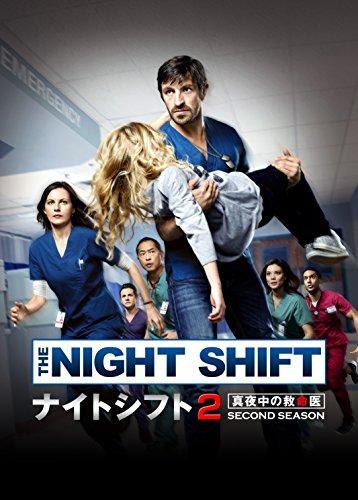 ナイトシフト2 真夜中の救命医 DVD-BOX