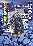 まぼろしの大陸へ 白瀬中尉南極探検物語 (ノンフィクション・生きるチカラ5)