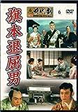 隔週刊東映時代劇傑作DVDコレクション全国版 2009年4月14日号 『旗本退屈男』 (昭和33年作品)