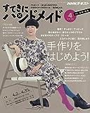 NHKすてきにハンドメイド 2020年 04 月号 [雑誌]