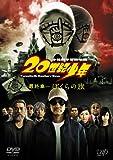 20世紀少年<最終章>ぼくらの旗 [DVD]