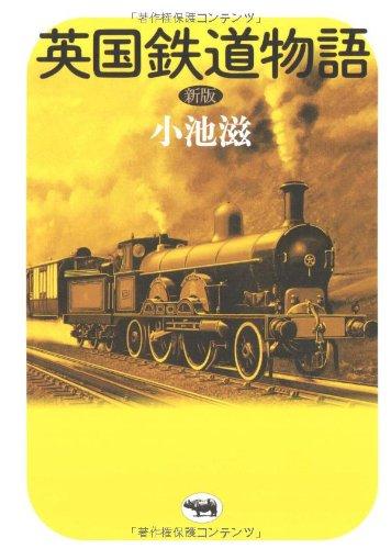 英国鉄道物語の詳細を見る