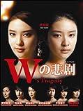 W no Higeki / W's Tragedy (Japanese TV Drama, English Sub, All Region DVD, 3DVD Set, Episode 1-8 End) by Takei Emi