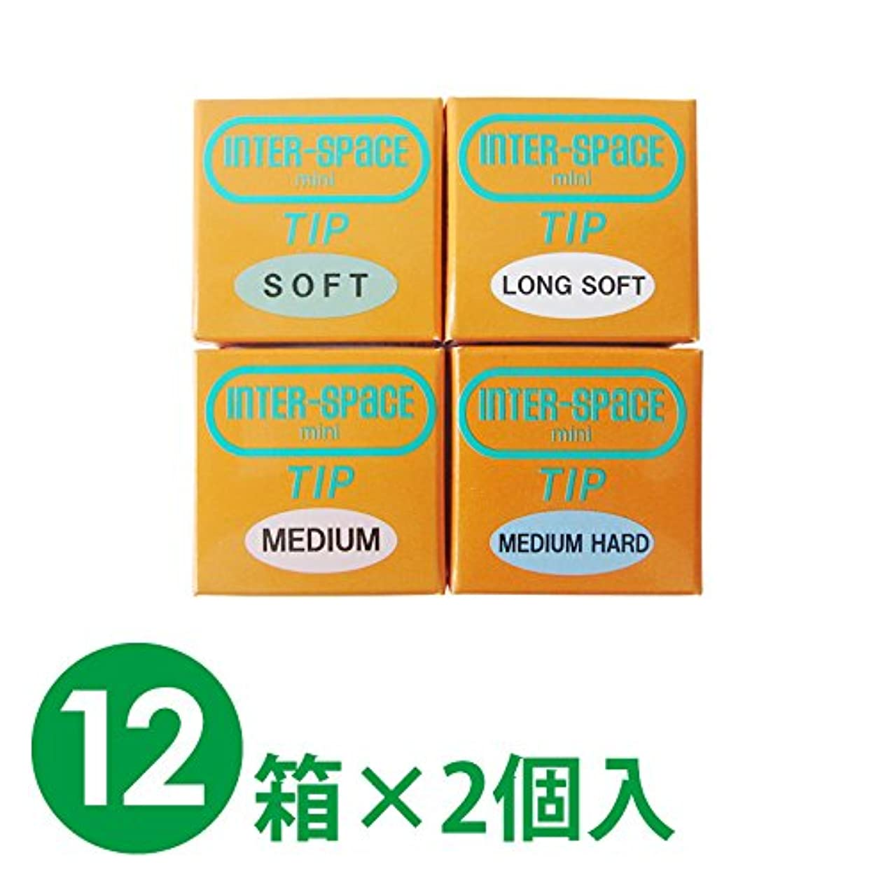 木ミルク腸【12箱1セット】モリムラ インタースペース?ミニ 替えチップ 12箱×2個入 (S(ソフト))