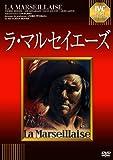 ラ・マルセイエーズ [DVD] 画像