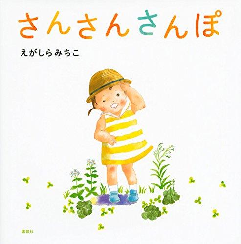 さんさんさんぽ (講談社の創作絵本)(9784061332638)